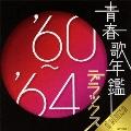 青春歌年鑑デラックス'60~'64