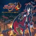 魔界戦記ディスガイア4 アレンジサウンドトラック