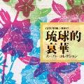 ゴールデン☆ベスト 琉球的哀華スーパーコレクション