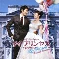 マイ・プリンセス オリジナル・サウンドトラック [CD+DVD]