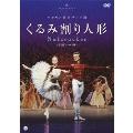 ベルリン国立バレエ団 「くるみ割り人形」 (全2幕・バール版)