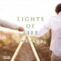 LIGHTS OF LIFE ~明日のために