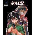 未来日記 第5巻 [Blu-ray Disc+CD]<限定版>