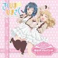 ゆるゆりでゅえっとそんぐ♪「恋のダブルパンチ」 (さくひま盤) [CD+DVD]