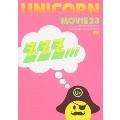 MOVIE23 ユニコーンツアー2011 ユニコーンがやって来る zzz・・・ [DVD+豪華ポップアップブックレット]<初回生産限定版>