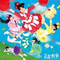 Z女戦争 [CD+DVD]<初回限定盤B>