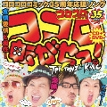 ココロ転がせっ! [CD+DVD]