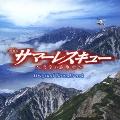 TBS系 日曜劇場 サマーレスキュー~天空の診療所~ オリジナル・サウンドトラック