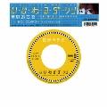 い・じ・わ・る・ダーリン [7inch+CD-R]
