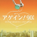 アゲイン! 90's BEST OF HEARTFUL J-POP SONGS