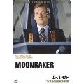 007/ムーンレイカー TV放送吹替初収録特別版