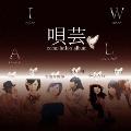 唄芸 compilation albumI