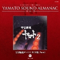 ETERNAL EDITION YAMATO SOUND ALMANAC 1978-VI 宇宙戦艦ヤマト2 BGM集 Part2