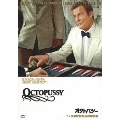 007/オクトパシー TV放送吹替初収録特別版