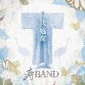 弐・処女 [CD+DVD]