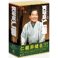 なんばグランド花月 笑福亭仁鶴 独演会 DVD-BOX [4DVD+4CD]