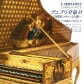 デュフリ全集 II ~18世紀フランスの雅~