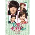 I LOVE イ・テリ ノーカット完全版 DVD BOX-II