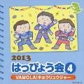 2013 はっぴょう会 4 VAMOLA!キョウリュウジャー 振付つき