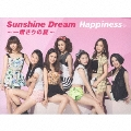 Sunshine Dream ~一度きりの夏~ [CD+DVD+Photo Book]<初回限定盤>