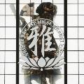 雅-THIS IZ THE JAPANESE KABUKI ROCK-<初回生産限定盤>