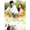 夏の協奏曲 DVD-BOX3
