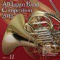 全日本吹奏楽コンクール2013 Vol.11 大学・職場・一般編I