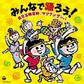 みんなで踊ろう!東京五輪音頭/マツケンサンバ