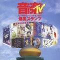 音楽TV~ビデオクリップ・コレクション