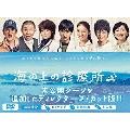 海の上の診療所 DVD-BOX