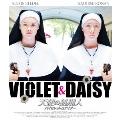 天使の処刑人 バイオレット&デイジー[BIXF-0106][Blu-ray/ブルーレイ] 製品画像