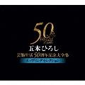 五木ひろし芸能生活50周年記念大全集~カップリングセレクション~