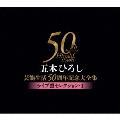 五木ひろし芸能生活50周年記念大全集~ライブ盤セレクション・1~