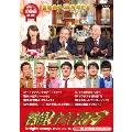 探偵!ナイトスクープ DVD Vol.15 百田尚樹 セレクション~ブーメランパンツでブーメラン?~