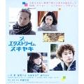 ジ、エクストリーム、スキヤキ [Blu-ray Disc+DVD]