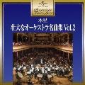 木星~壮大なオーケストラ名曲集Vol.2