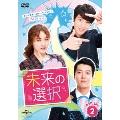 未来の選択 DVD SET2