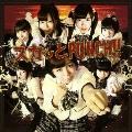 スカッとPUNCH!! (Type9)
