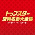 トップスター昭和名曲大全集 ~川の流れのように・矢切りの渡し~