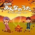 NHKみんなのうた ~なつかしの名曲 ベスト~
