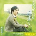 ふるさとの空遠く/Greensleeves -夕映えの小径- [CD+DVD]