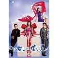 わが愛しの蝶々夫人 DVD-BOX4