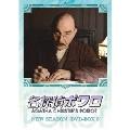 名探偵ポワロ NEW SEASON DVD-BOX 5 DVD