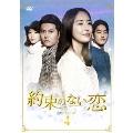 約束のない恋 DVD-BOX4