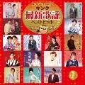 キング最新歌謡ベストヒット2015新春