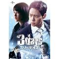 スリーデイズ~愛と正義~ DVD&Blu-ray SET1 [5DVD+3Blu-ray Disc+CD]