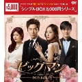 ビッグマン DVD-BOX1