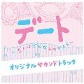 フジテレビ系ドラマ デート~恋とはどんなものかしら~ オリジナルサウンドトラック