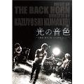 光の音色-THE BACK HORN Film-<初回限定版>