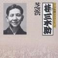 キング落語1000シリーズ:芝浜